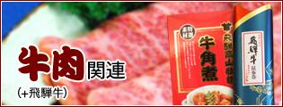 牛肉関連(+飛騨牛)
