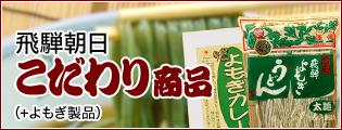 飛騨朝日こだわり商品(+よもぎ製品)