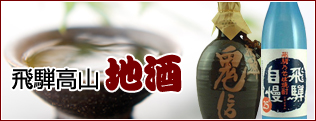 飛騨高山地酒