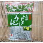 飛騨高山 よもぎうどん太麺(要冷蔵商品)